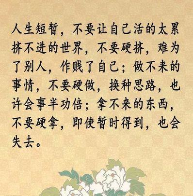 描述人性复杂的句子 形容人性的句子