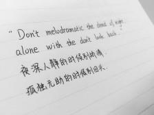 """孤单英文句子 关于""""孤独""""的英语句子有哪些?"""