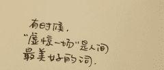 文艺高深的句子 清新文艺的句子