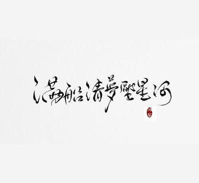 意境美的句子 求古韵,唯美,意境,古风句子