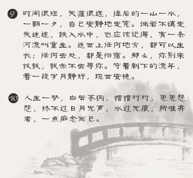 意境超美的短句子 优美的、很有意境的句子。。。