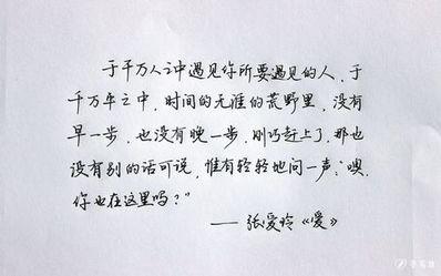 张爱玲十大爱情名言 张爱玲十大经典爱情语录是什么?