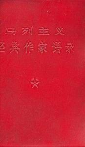 中国著名作家经典语录 现代作家经典语录
