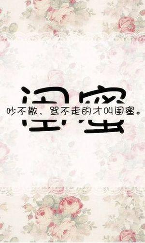 致闺蜜的唯美句子 写给闺密的唯美句子