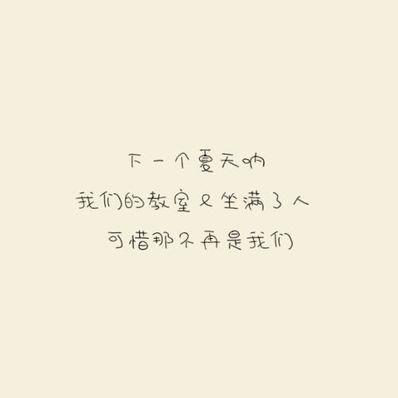 夏天的小清新语录 谁能列举一些夏天小清新的歌曲?