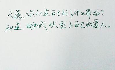 正能量简短文艺的句子 表示正能量和文艺范的简短句子有哪些?