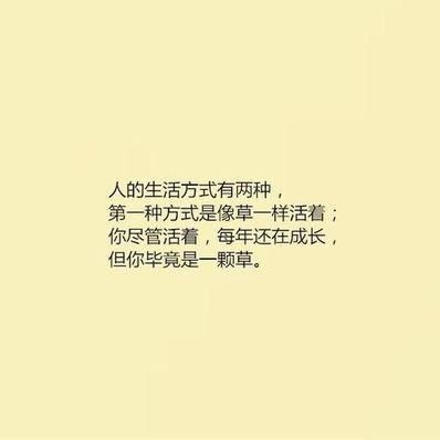 唯美励志心语简短句子 励志、唯美、伤感的句子