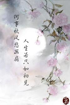 古风短句唯美 求优美悲伤唯美的古风句子和词!