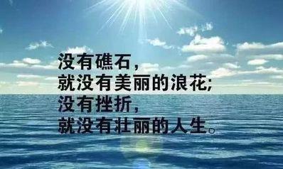 人生励志的句子 表达人励志的句子
