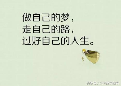 人生感悟的句子励志 关于人生励志的感悟句子