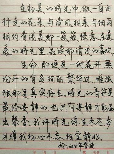 唯美句子钢笔字