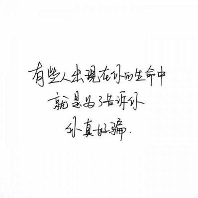 唯美句子手写 手写励志的句子