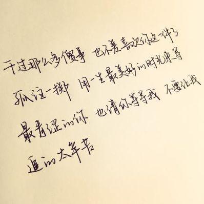 简短治愈句子 治愈性,励志的句子,