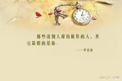 一切都太假了经典句子 世界上的爱情一切都是虚假的句子