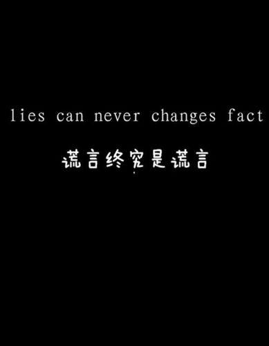 不想拆穿谎言的句子 讽刺说谎的人的句子