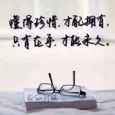 懂得珍惜才配拥有句子说说 懂得珍惜,才配拥有。这句话谁说的?