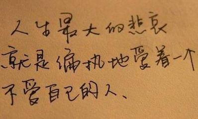 形容得到了不懂得珍惜的句子 形容得到不珍惜的句子有哪些?