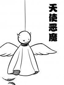 恶魔和天使语录