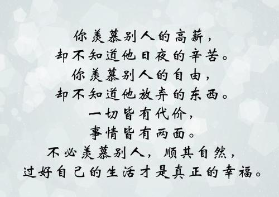 描述人的一生的句子 关于描述人生的经典句子