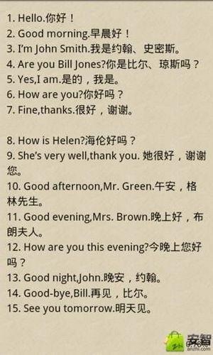 英语句子对话大全 英语日常对话句子