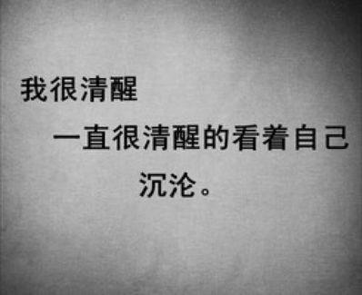 迷失自己要清醒的句子 形容人要清醒的经典句子有哪些