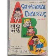 小学英语对话大全20句 小学20句英语对话,我英语不好要简单的
