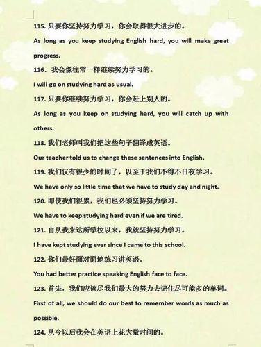 初中英语必背300句子