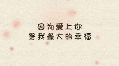 最简短最深情的一句话