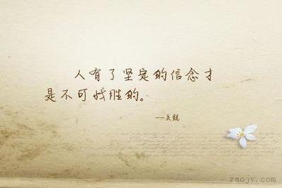 坚定的信念的句子 有关信念坚定的诗句(词句)越多越好