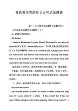英语小作文5句话带翻译