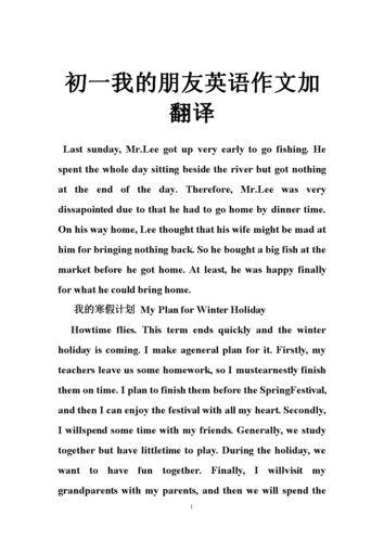英语小作文五句话翻译 关于新年的英语小作文5句话加汉译