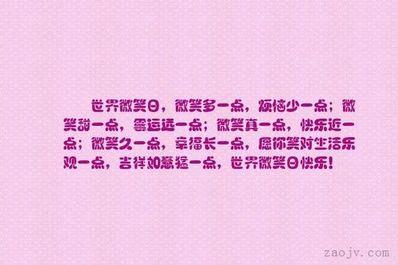 乐观笑对生活的句子 笑对生活的俗语,名言警句