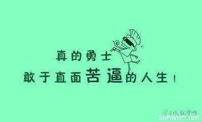 乐观心态短句开朗 心态乐观的句子