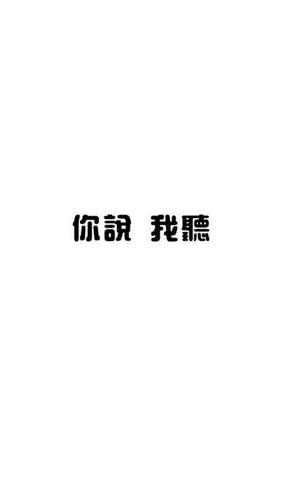白底黑字一句话纯文字 白底黑字纯文字一句话带箭头