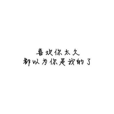白底黑字简单一句话 白底黑字一句话图片做法