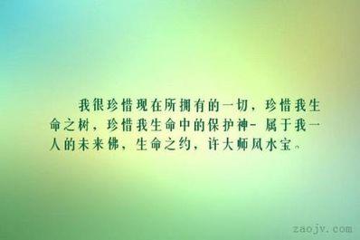 想表达珍惜生活的句子 形容珍惜人生的句子