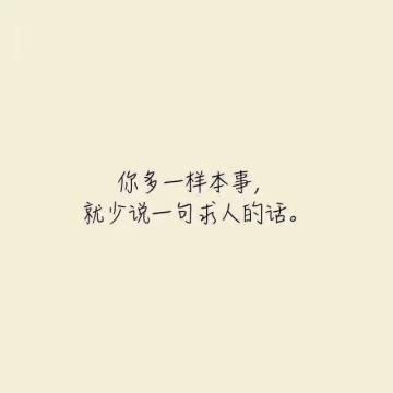 靠谁不如靠自己的句子 靠别人不如靠自己的诗句有哪些