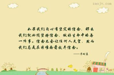 坚定的心的句子 一颗坚定的心比任何甜言蜜语是什么意思