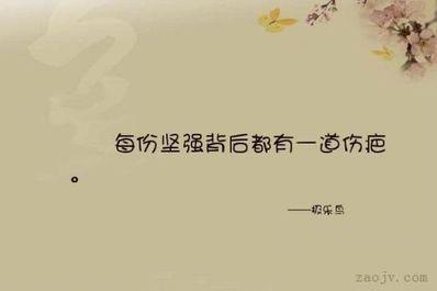 很难过却要坚强的句子 形容人很难过却显示很坚强的句子