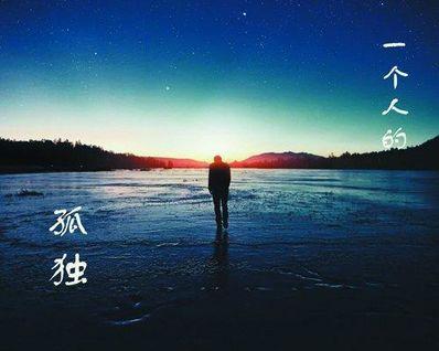 孤独的最高境界一句话 孤独的最高境界是什么