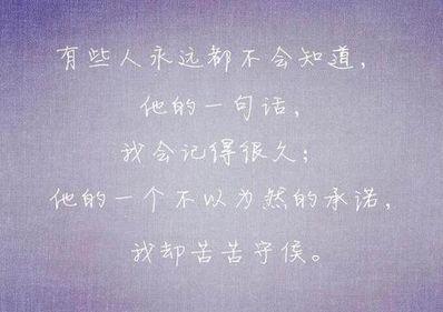 承诺伤感爱情经典语句