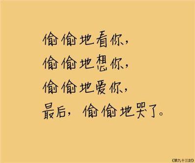 败给爱情的句子 经典伤感爱情句子