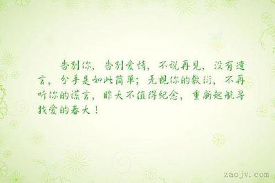 简短的告别爱情的句子 简短爱情句子