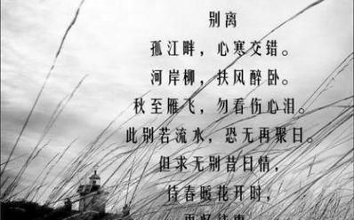 爱一个人离别的句子