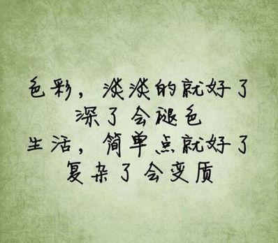 复杂的生活简单过句子 生活如此艰难感情如此复杂的句子