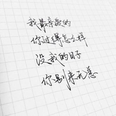 8字书写心情的句子 有哪些优美的句子?8字的