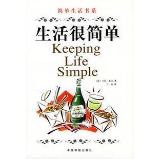 简单生活的美好句子 有没有关于简单生活的句子