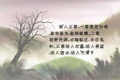 做人心态要好短句子 做人心态要放正的经典句子