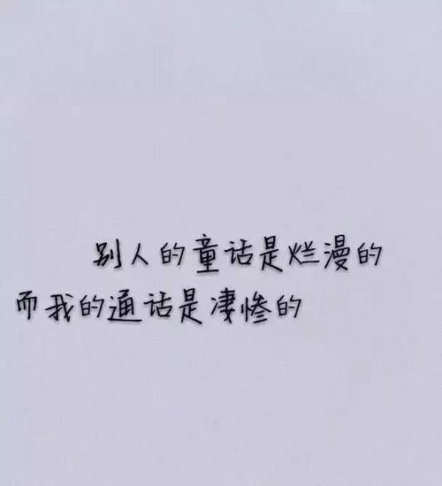 不让爱的人为难的句子 不想让我爱的人为难的句子