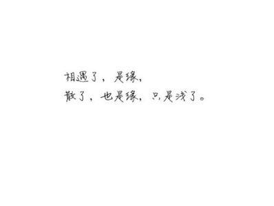 形容迟早要离开的句子 形容一个人终究会离开的句子